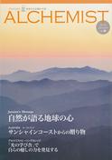 アルケミスト情報誌Vol.6「ALCHEMIST 生命の光を輝かす者」2012年1月