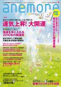 スピリチュアルマガジン anemone No.171