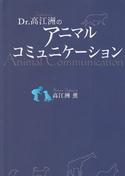 Dr.高江洲のアニマルコミュニケーション