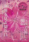 月刊「ザ・フナイ」 2009年10月号