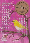 月刊「ザ・フナイ」2011年2月号