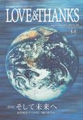 情報誌「LOVE&THANNKS」2009年8-9