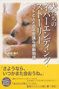 犬たちのネバーエンディングストーリー ペットと人との不思議な感動物語