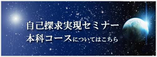 アルケミスト トピックス自己探求04.jpg