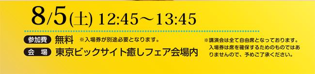 iyashifair2017_02.jpg