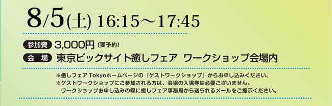 iyashifair2017_04.jpg