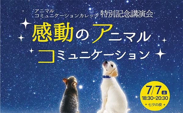 アニマル講演会ピクセル.jpg
